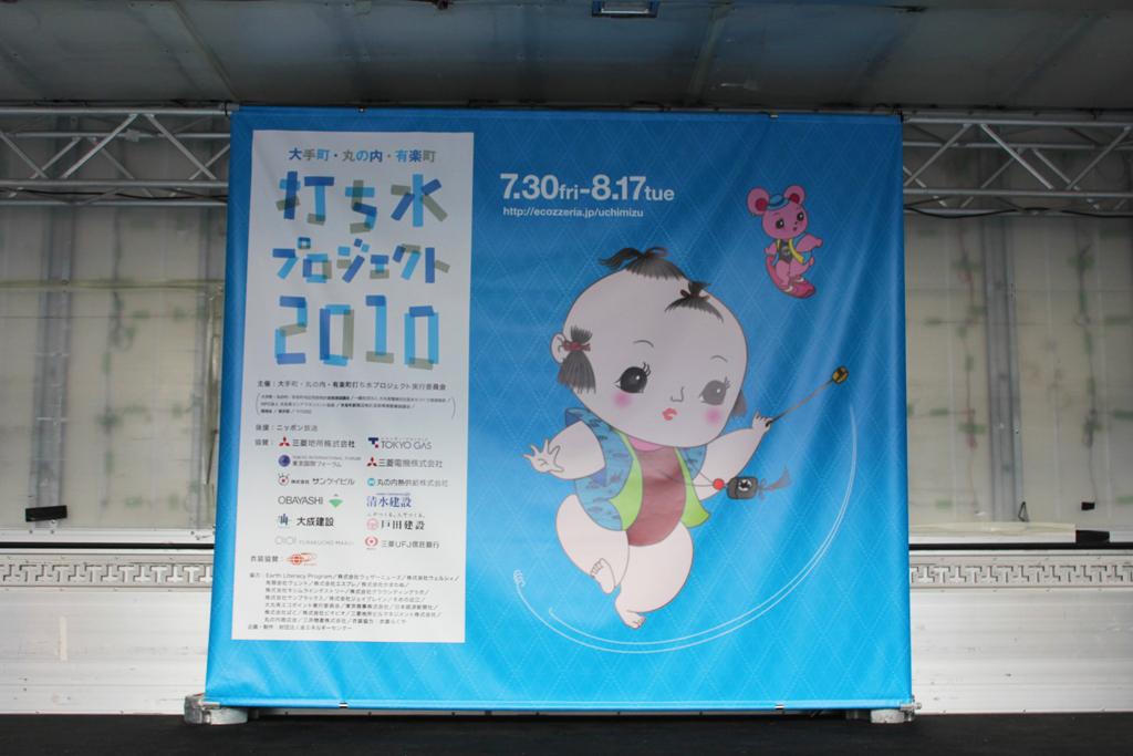 Uchimizu event in Marunouchi (9)