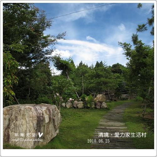清境愛力家生活村117-2010.06.26