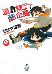 100911(2) - 漫畫家「ちはや深影」的代表作《潑辣酷企鵝》將改編成動畫版,預告片公開中!