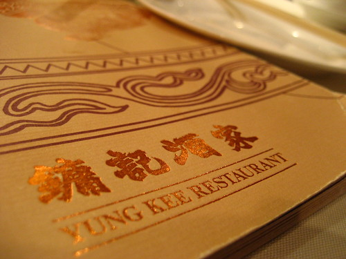 Yung Kee Restaurant (鏞記酒家), Central