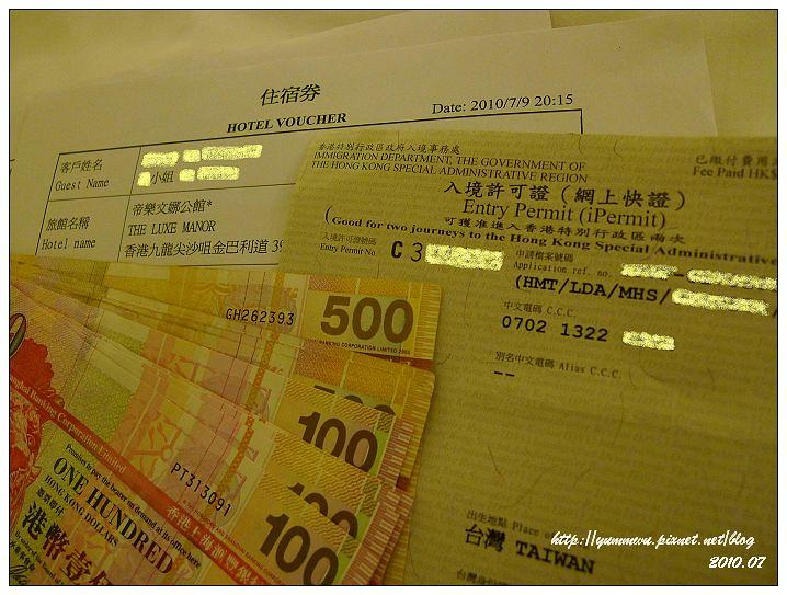 香港行前準備 (1)