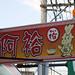 食-20100911-府城-阿裕牛肉