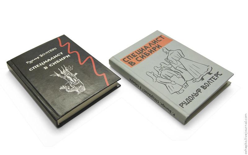 Два издания дневников Рудольфа Волтерса