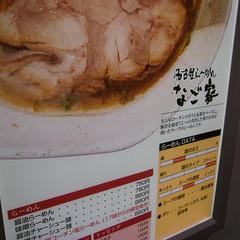 名古屋駅 なご家(ラーメン)