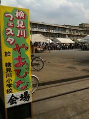 検見川フェスタやあびな会場