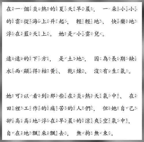 Chinese Picture Book Text Layout (3)