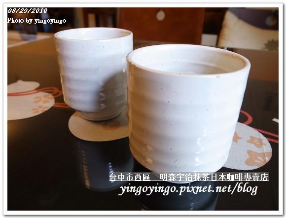 明森宇治抹茶日本咖啡990829_R0014575