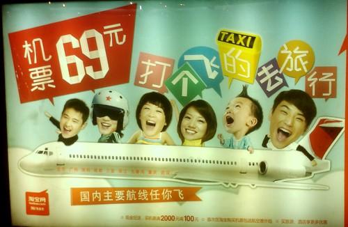 淘宝飞机票广告