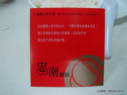 20100924 忠南飯館_08 名片