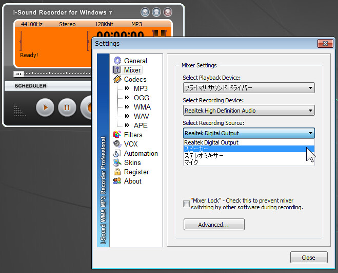 i-Sound Recorder for Windows 7 and Windows Vista01