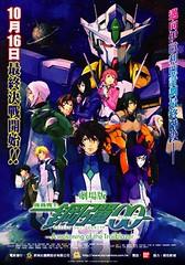 100903(1) - 台灣將在10/16上映Gundam史上第一部描述「人類對抗外星人」故事的《機動戰士鋼彈》動畫!