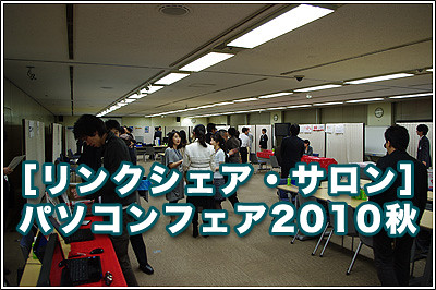 [リンクシェア・サロン]パソコンフェア2010秋に行ってきました