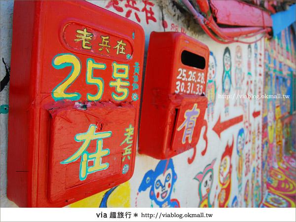 【台中】via再訪色彩繽紛的國度~台中彩虹眷村12
