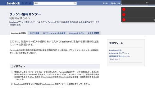 Facebookブランド