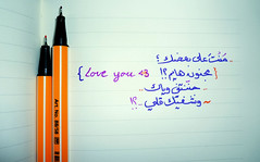 Love you <3 (harp92) Tags: new 3 color colour cute love colors pen handwriting book nice colorful poetry sara poem colours you creative romance arabic u luv romantic colourful pens lovely yu poems ya loveu 2010 loveyou ksa luvu luvya luvyou loveya luve almalki loveyu luvyu new2010 harp92 saraalmalki