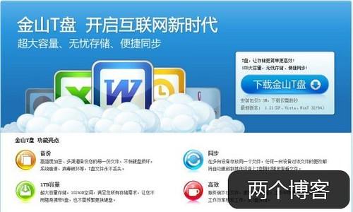 本地和网络同步存储的免费网盘:金山T盘[1TB大小][单个文件100M] | 爱软客