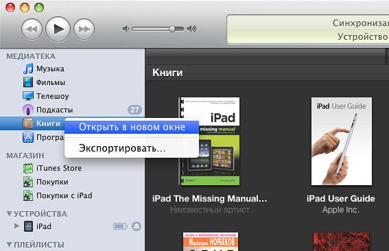 iTunes-multy.jpg