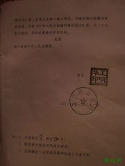 IV: Suining Public Security Advice on Indicting Liu Xianbin (treasuresthouhast) Tags: china court democracy law  sichuan activist  indictment  indict suining    liuxianbin