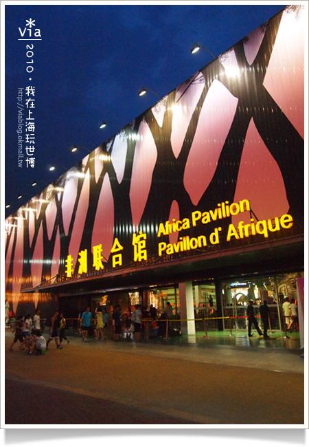 【2010上海世博會】Via帶你玩~浦東A、C片區國家館!43