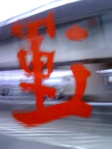 台北。運,好運