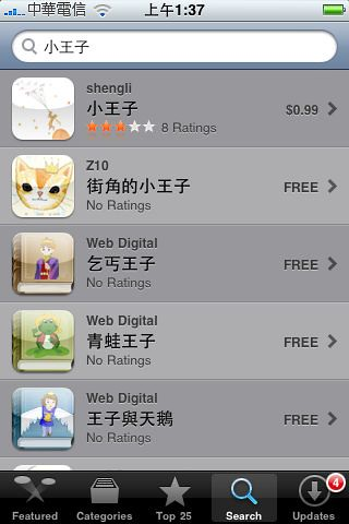 街角的小王子 App