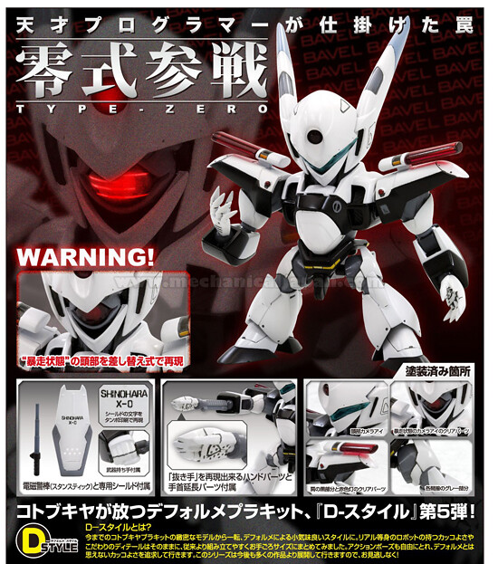 Patlabor - Patlabor the Movie D-Style AV-X0 ZERO Model 0 (Kotobukiya)