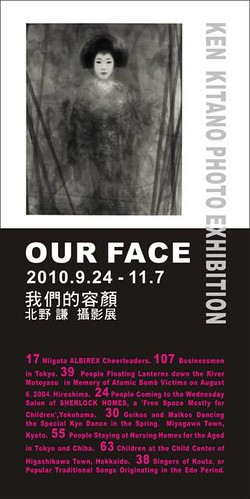 們的容顏 - 北野 謙 攝影展 Our Face – Ken Kitano Photo Exhibition