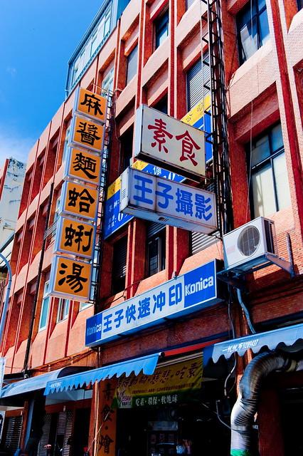 宜蘭頭城麻醬麵蛤蜊湯