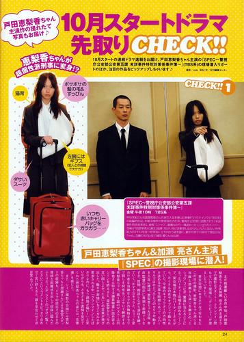 De-View (2010/10) P.24