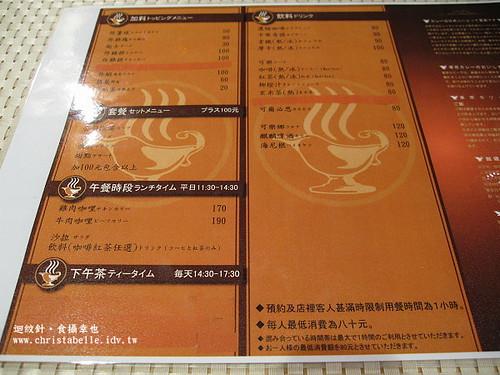 東京咖哩menu背面
