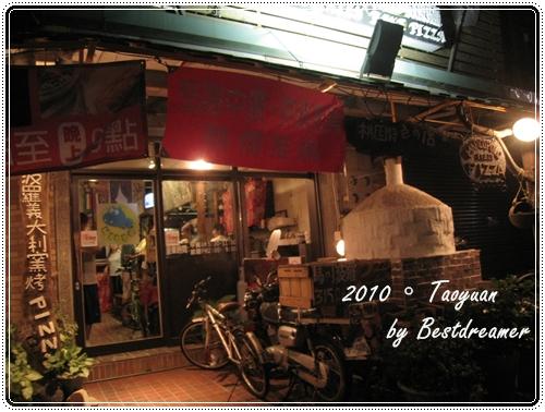 2010食_桃園_馬可波羅pizza9