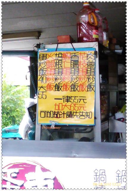 100918 惠の蛋炒飯-03