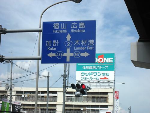 西広島バイパス 廿日市高架橋 画像 1