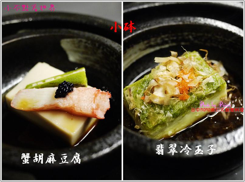 台中MOMO將日式創意料理(小鉢)