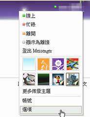 windows live messenger-28