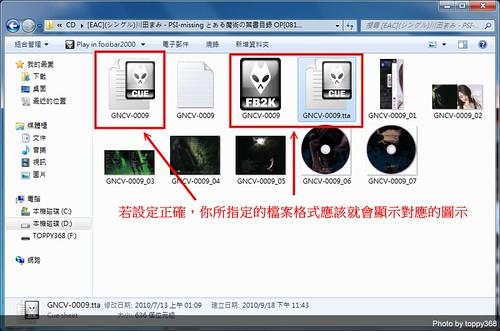 foobar2000 File Associations for windows Vista/win7_5