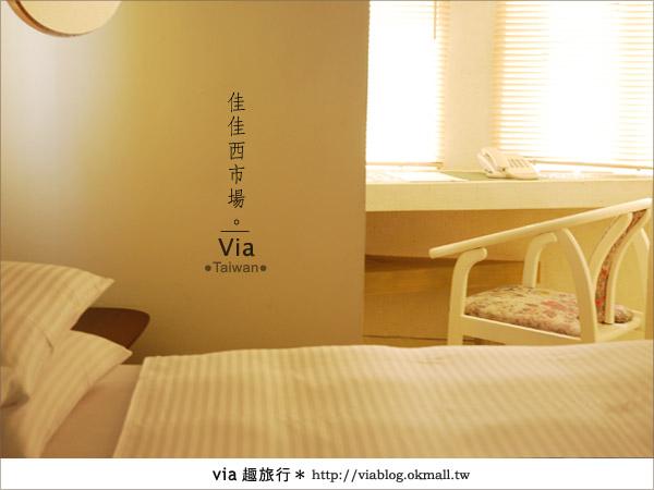 【台南住宿】佳佳西市場旅店~充滿特色的風格旅店!29