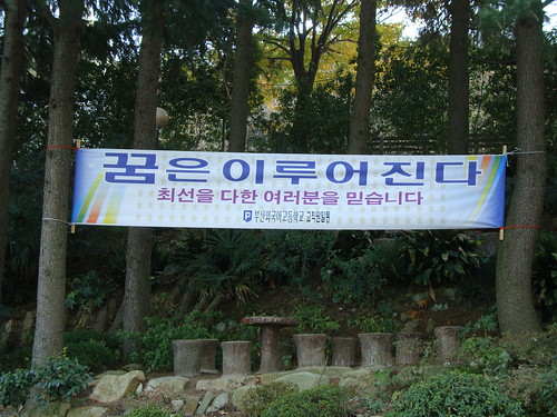 College Entrance Examination - Suneung (수능)