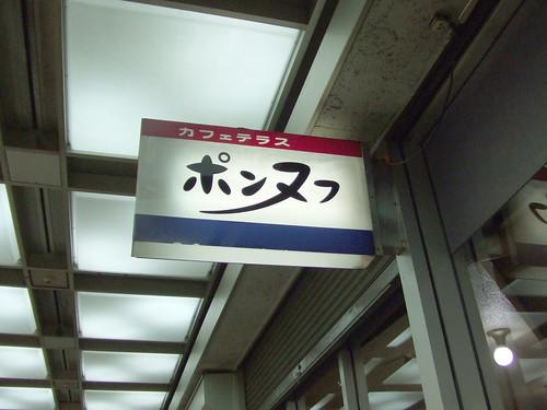 2010/11/9 SHINBASHI PONNUFU