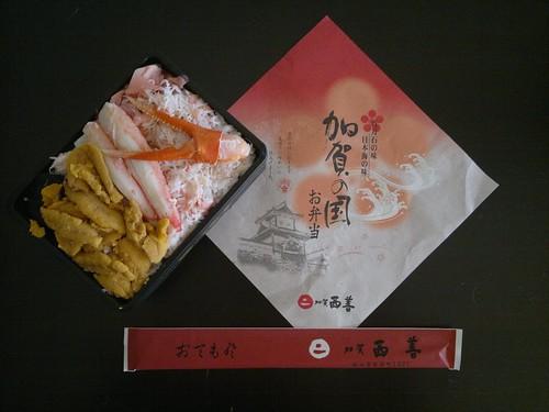 Kani Uni Sushi