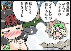 101122(1) - 《NHK 電視台 – 氣象預報》線上四格漫畫「春ちゃんの気象豆知識」第46回、泡湯連載中!