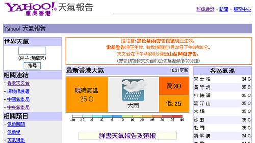 黒色暴雨警告@香港
