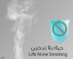 حياة بلا تدخين (Basil Alkhozim) Tags: ، تصميم عن بلا حياة تدخين التدخين