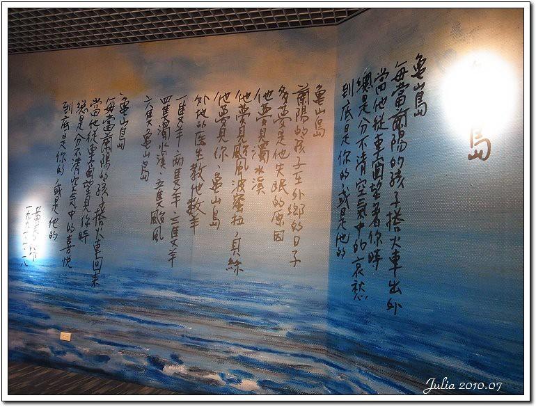 蘭陽博物館 (40)