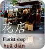 florist=花店 huā diàn