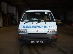 Macau Energywatt VAN