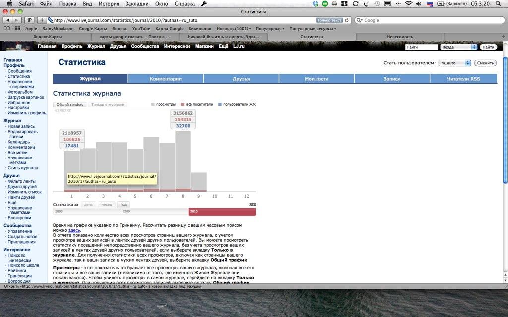 Снимок экрана 2010-09-11 в 3.20.03
