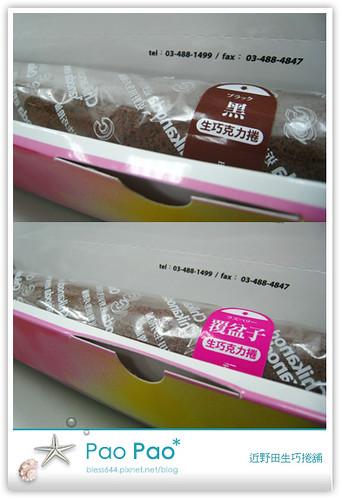 近野田生巧捲舖-生巧克力捲