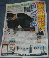 緊急謝罪会見ロンブー田村亮