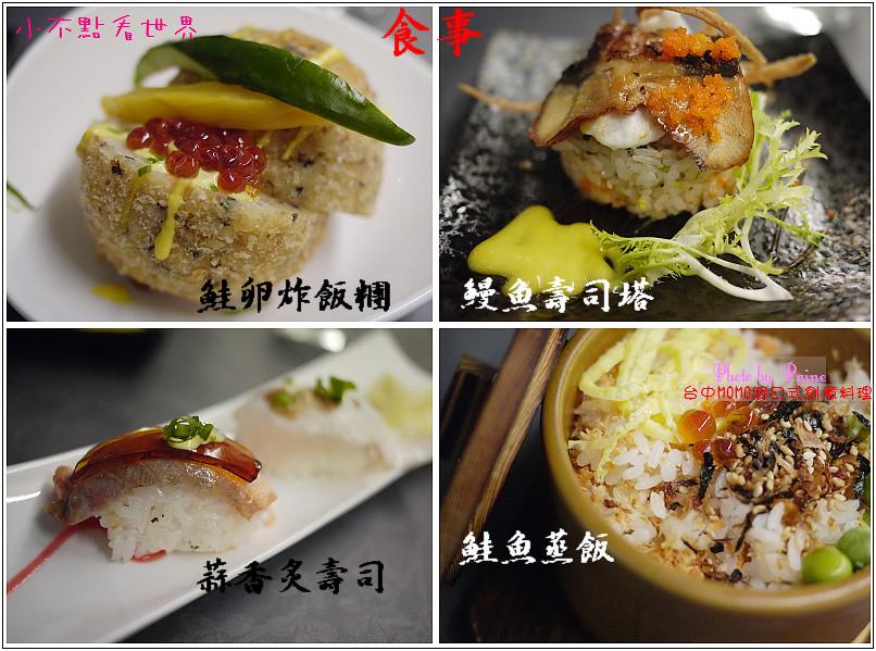 台中MOMO將日式創意料理(食事)